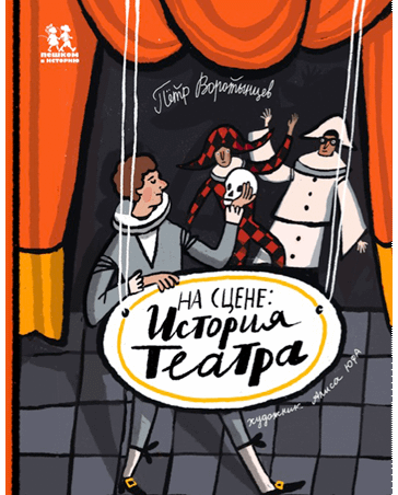 On the stage: history of the theatre
